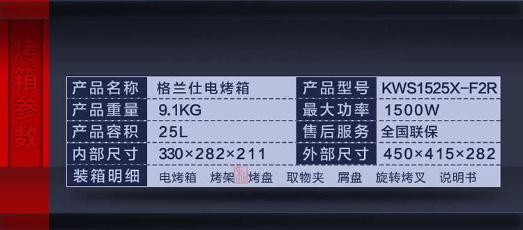 KWS1525X-F2R