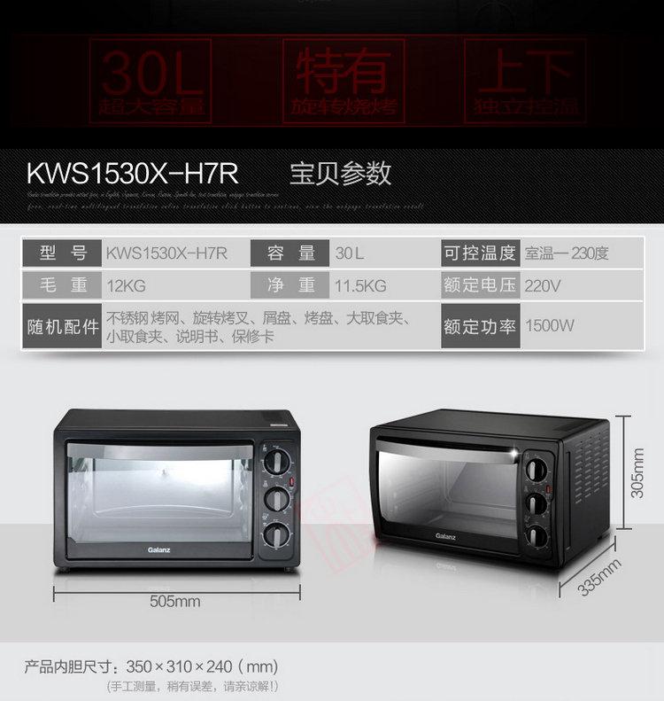 KWS1530X-H7R