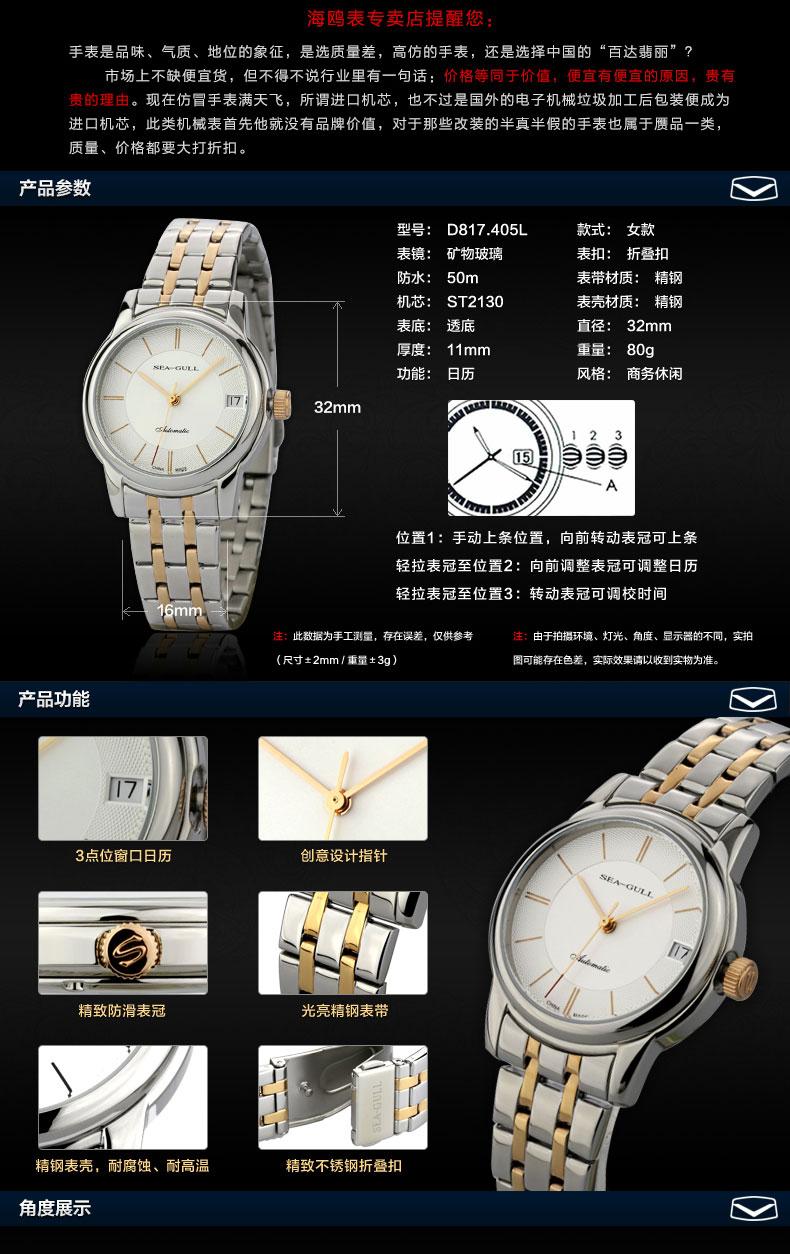 此后,多层次,多品种两大系列(男装,女装)单,双历自动机械手表等近百种