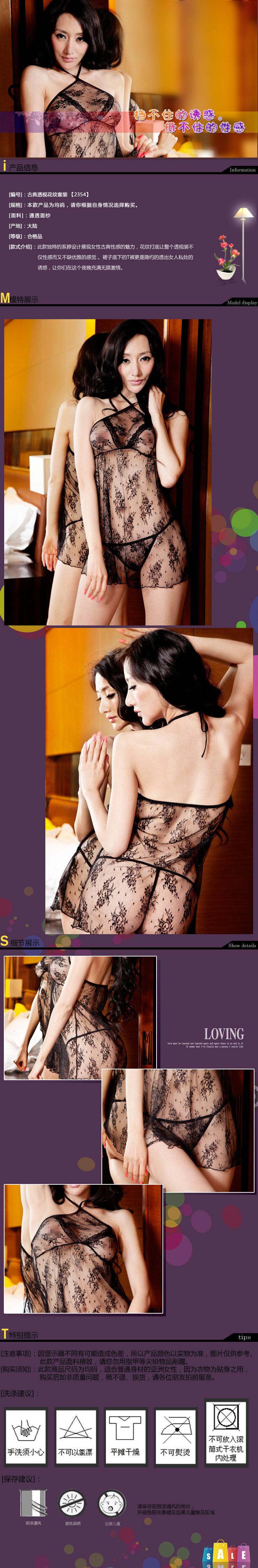 夜火情趣内衣套装性感网眼纱裙透明紧身网纱塑身古典花纹透视2354