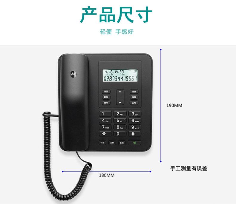 用欧式电话机免