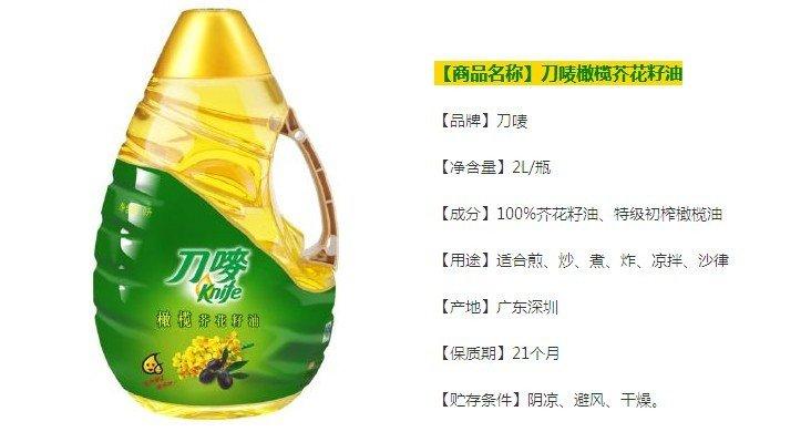 刀唛芥花籽油_刀唛橄榄芥花籽油2L-食品-亚马逊中国