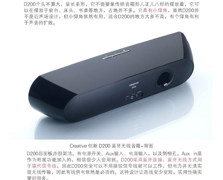 创新 蓝牙音箱Creative D200 蓝牙无线音箱