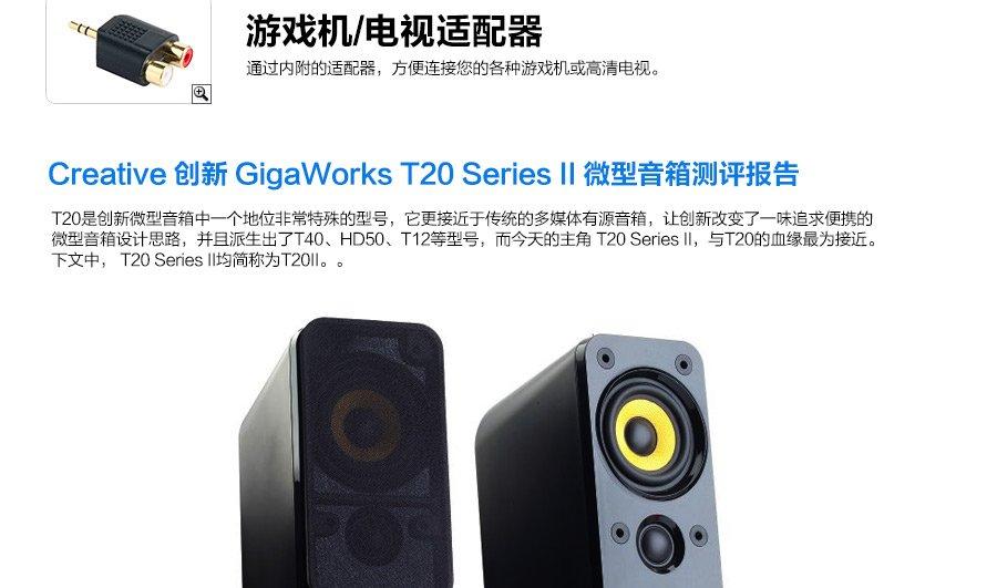 Creative 创新 音箱GigaWorks T20 II
