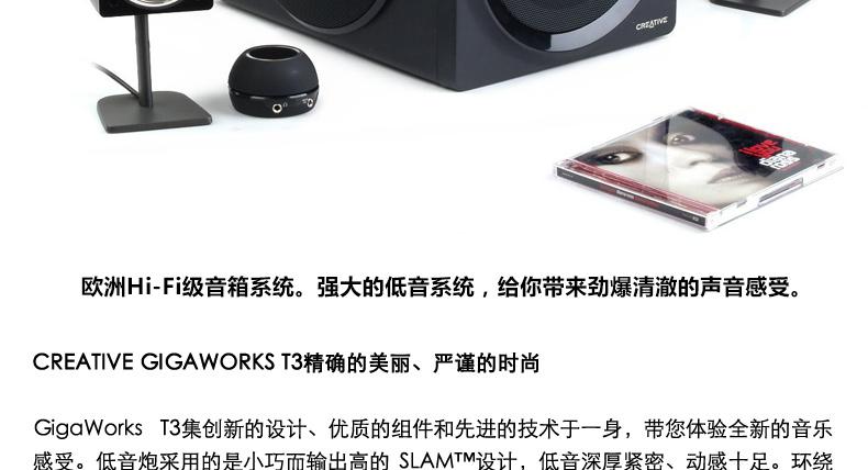 创新 CREATIVE Gigaworks T3  2.1音箱