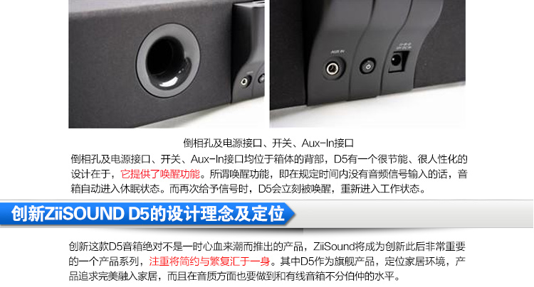 Creative 创新蓝牙音箱Ziisound D5 蓝牙无线音箱