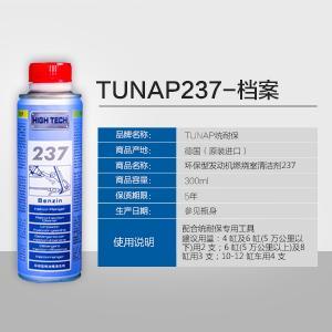 汽车保养  69  发动机保养  69  发动机清洁剂            配合统