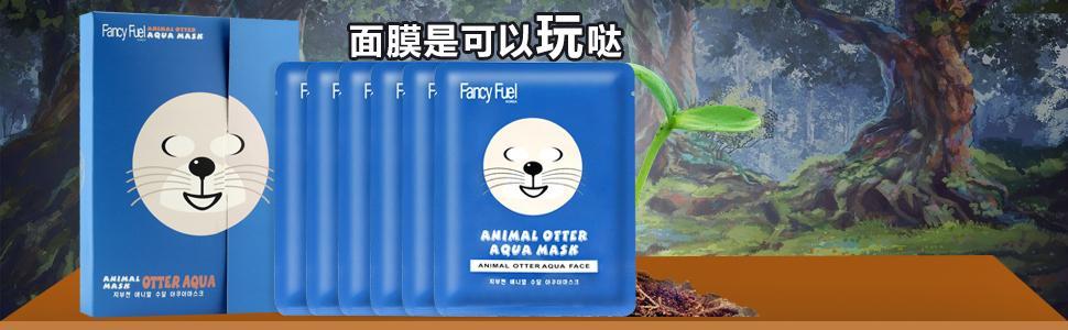 韩国动物面膜,可爱的熊猫与凶猛的老虎,萌萌