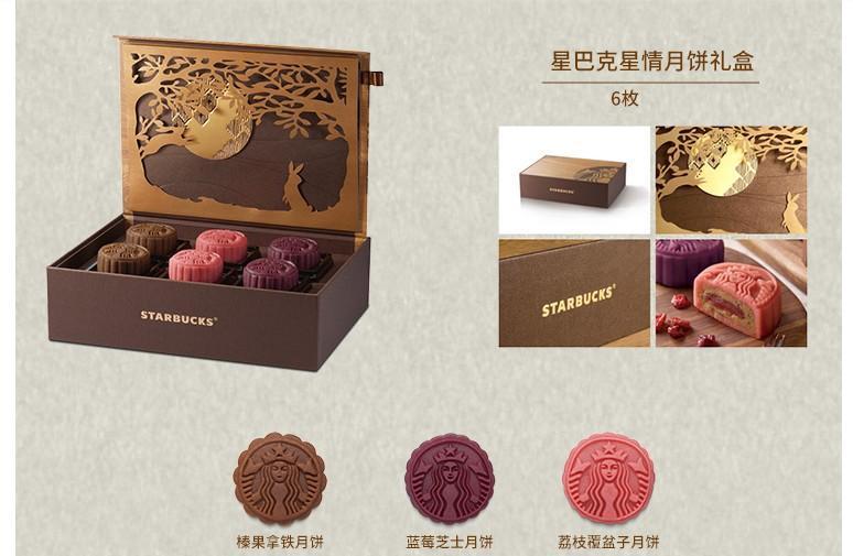 starbucks 星巴克 星悦月饼礼盒640g(送货券)图片
