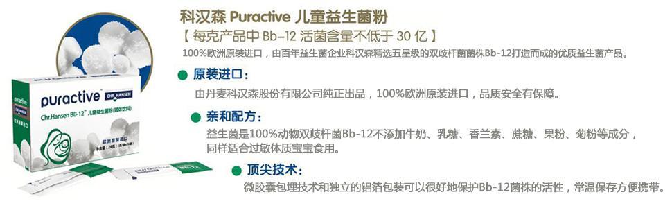 puractive科汉森bb-12儿童益生菌粉7图片