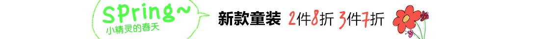 童装2件8折 3件7折-亚马逊中国