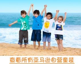 亚马逊中国:儿童节迎六一,童装童鞋活动专场