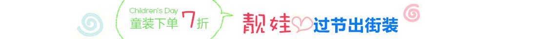 儿童节童装特惠 下单7折-亚马逊中国