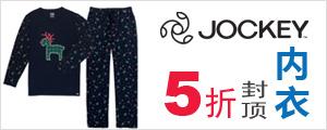 under_Jockey_Nov