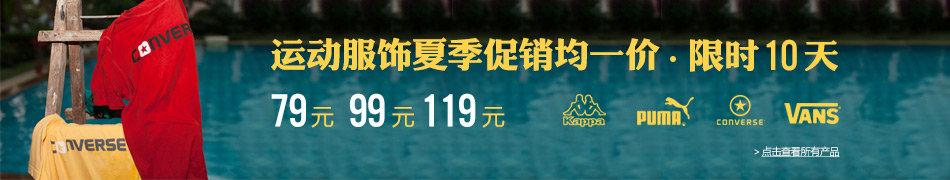 运动品牌联合促销均一价-亚马逊中国