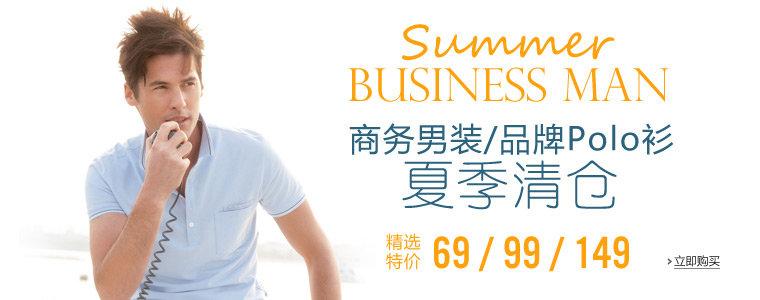 亚马逊中国:商务男士polo衫夏季清仓一口价69元,99元,149元