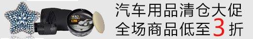 汽车内饰2014年末清仓