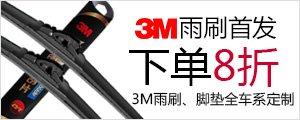 3M汽车用品促销