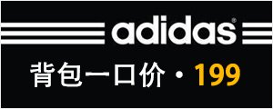 adidas阿迪达斯背包199一口价