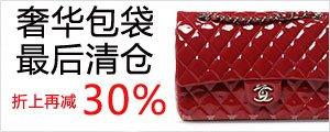 奢华包袋最后清仓 下单立减30%