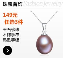 首饰149元任选3件