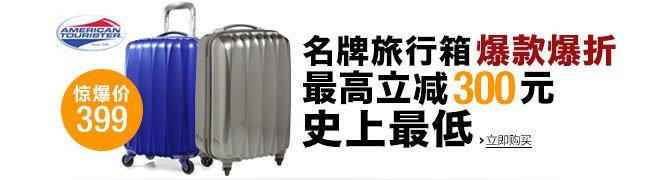 名牌旅行箱爆款爆折 最高立减300元 史上最低