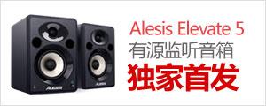 Alesis监听音箱