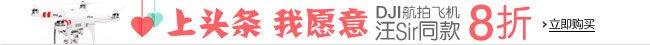 DJI汪峰同款8折-亚马逊中国