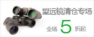 庆中秋节 望远镜全场5折起-亚马逊中国
