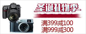 圣诞礼物季 摄影摄像产品 满399减100 满999减300-亚马逊中国