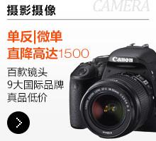 爆款相机裸价 百款镜头下单立减高达500元