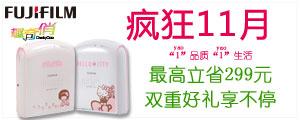富士趣奇俏相机 11.11活动专场-亚马逊中国
