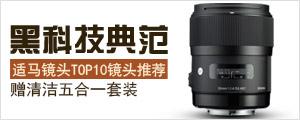 黑科技典范 适马镜头TOP10热销镜头推荐 赠五合一清洁套装-亚马逊中国