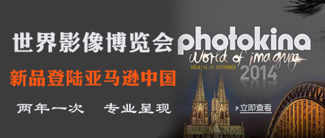 Photokina世界影像博览会 2014新品登陆亚马逊 两年一次专业呈现-亚马逊中国