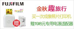 富士一次成像照片打印机 赠价值198元专用电源适配器-亚马逊中国