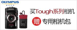 奥林巴斯Tough系列荣耀上市 买相机赠Tough专用相机包-亚马逊中国
