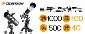 星特朗望远镜特惠专场 满500减40 满1000减100-亚马逊中国
