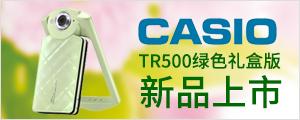 卡西欧TR500绿色礼盒版 新品上市-亚马逊中国