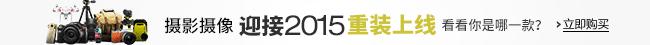 摄影摄像 喜迎2015 新装上线 看看你是哪一款