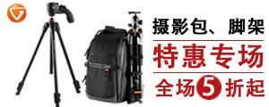摄影包、户外三脚架特惠专场 全场5折起-亚马逊中国