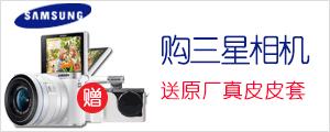 买三星相机 送原装相机包及360随身wifi-亚马逊中国