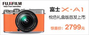 富士胶片 X-A1 悦色礼盒版首发上市-亚马逊中国