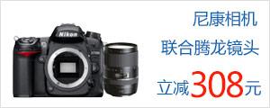 尼康相机联合腾龙镜头 组合购买优惠308元-亚马逊中国