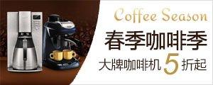 春季咖啡季