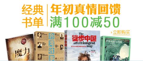 亚马逊中国:经典书单满100元减50元