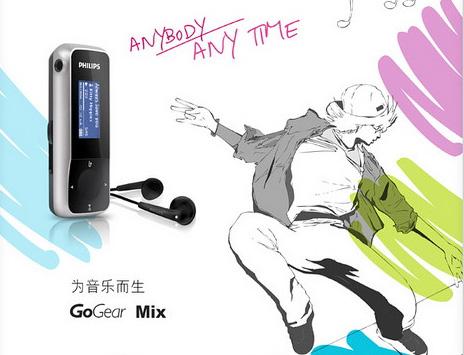 行货Philips飞利浦MixⅡ 2G MP3播放器  159元包邮