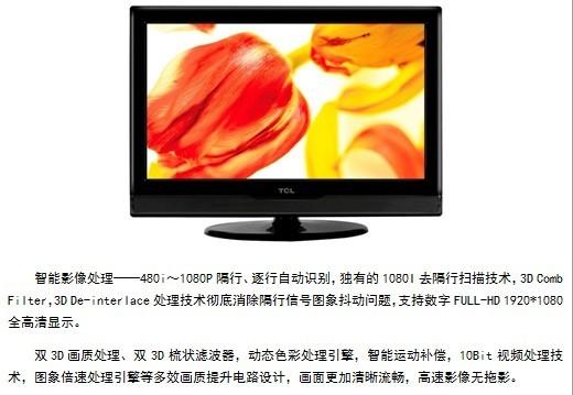tcl液晶电视l32e06 32英寸