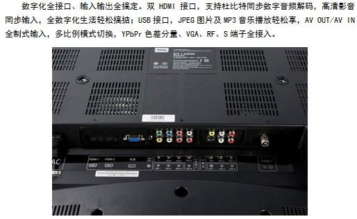 tcl32英寸液晶电视l32e06