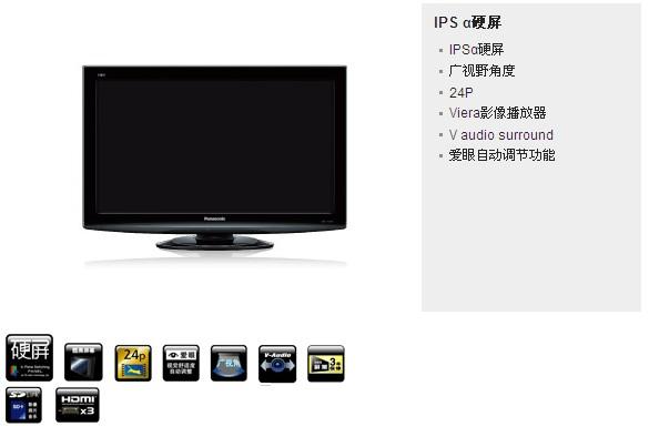 panasonic松下32英寸液晶电视th-l32x20c(动态清晰轻松拥有)