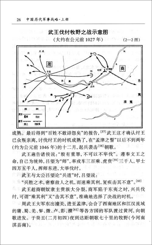 中国历代军事战略
